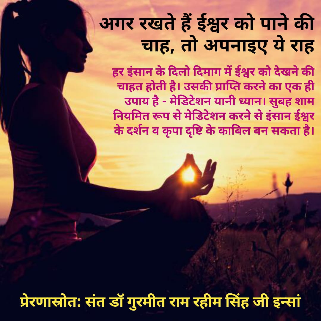 When we feel totally exhausted or overloaded with stress then we want something that can relax our mind and body as well. Saint Dr. @Gurmeetramrahim ji has suggested a way for this, that is regular practice of Meditation. It will surely work, just try it once. #ThursdayThoughts <br>http://pic.twitter.com/KOZadiK8hn