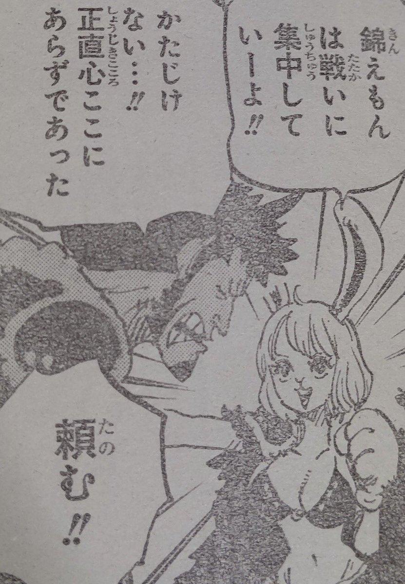 One Piece Spoilers 981 EZpBOGMXkAE1ob6