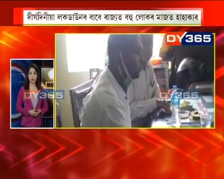 #Coronavirus #Lockdown #Unlock1 #SocialWelfareDepartment #Party #Tinsukia #Assam #DY365 Amid lockdown, some employees of Tinsukia Social Welfare office hosted a party.