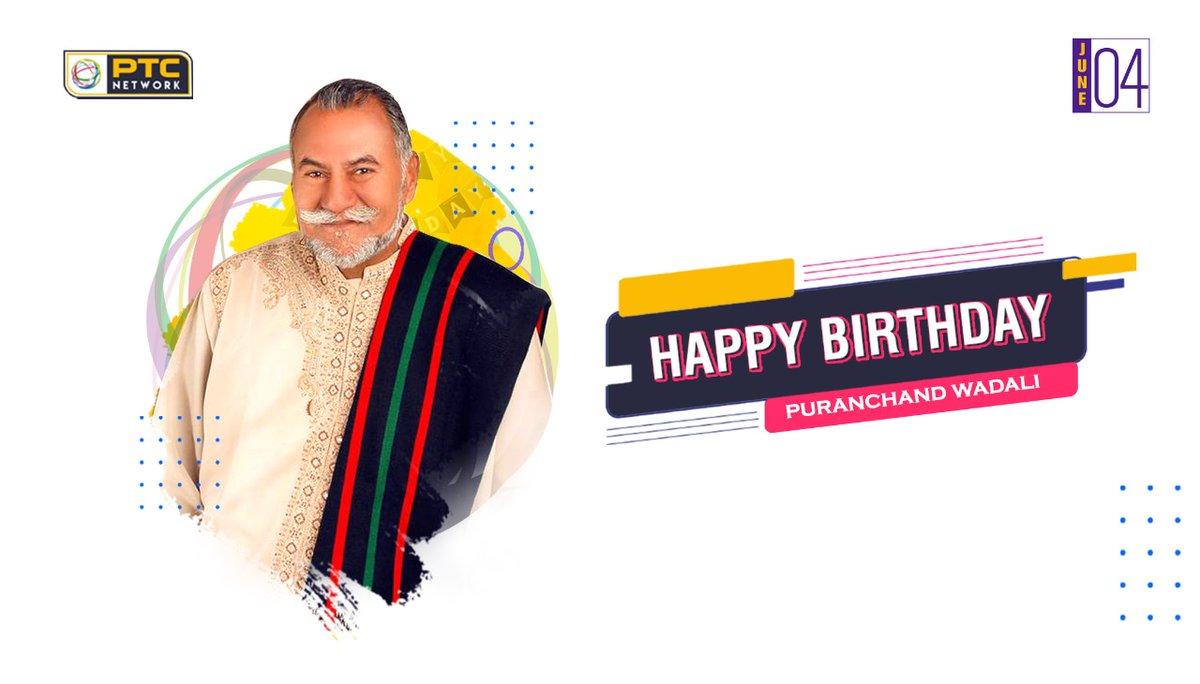 PTC Network wishes a very Happy Birthday to the living legend Padma Shri Ustad Puran Chand Wadali Ji.  #WadaliBrothers #BirthdayWishes #BirthdayVibes #SufiSinger #HappyBirthdayPuranChandWadaliJi #UstadPuranChandWadaliJi #PTC #Punjabi https://t.co/AYkj8lKJqm