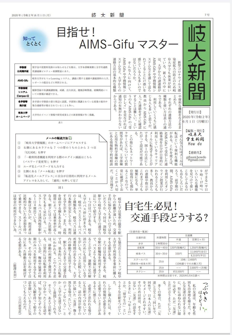 大学 エイムズ 岐阜