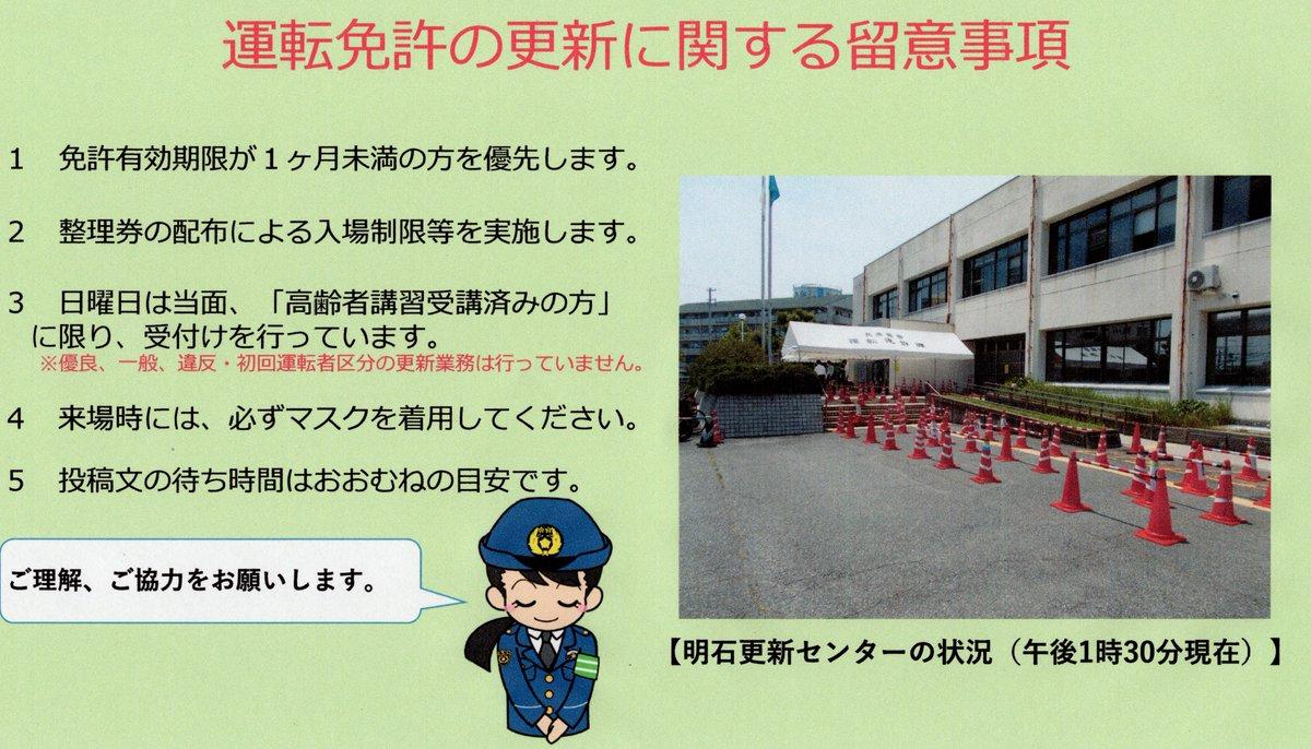 更新 センター 阪神 運転 免許