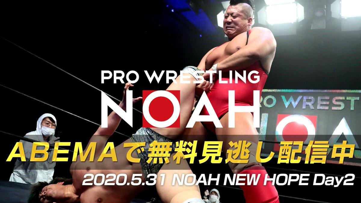 \前回の5.31TVマッチ #ABEMA にて一週間無料配信🕊✨/『NOAH