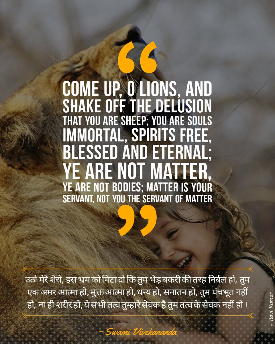 Come up, O #lions, and #shake off the #delusion that you are #sheep; you are #souls #immortal, #spirits #free, #blessed and #eternal; ye are not #matter, ye are not #bodies; matter is your servant, not you the #servant of matter. ~ #swami #Vivekanandpic.twitter.com/qtZaVWTqmz