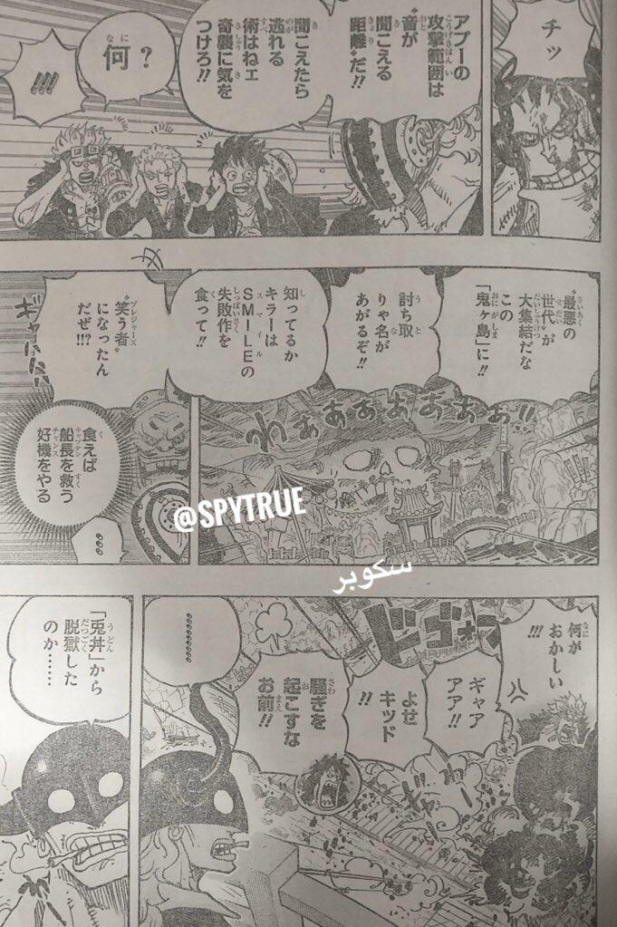 One Piece Spoilers 981 EZpXF4PXQAEAVO7