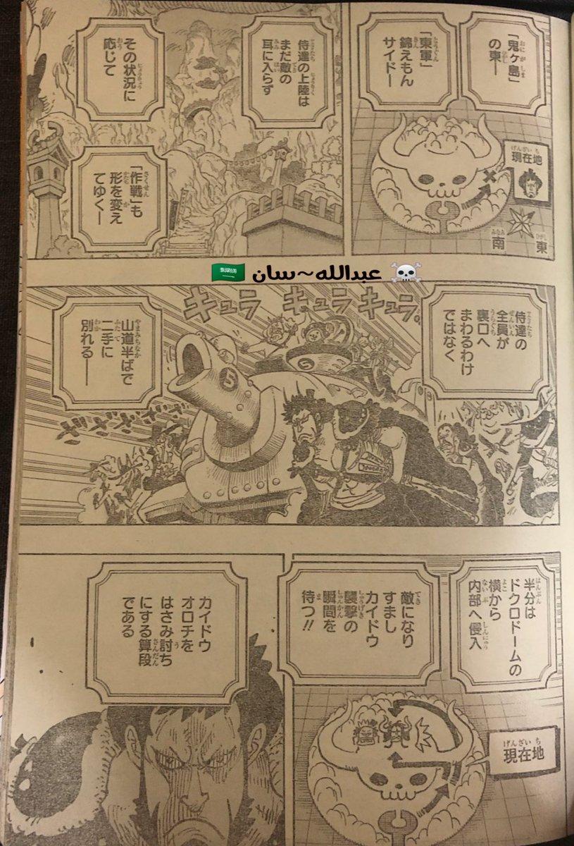 One Piece Spoilers 981 EZpa-bwXgAARl1l