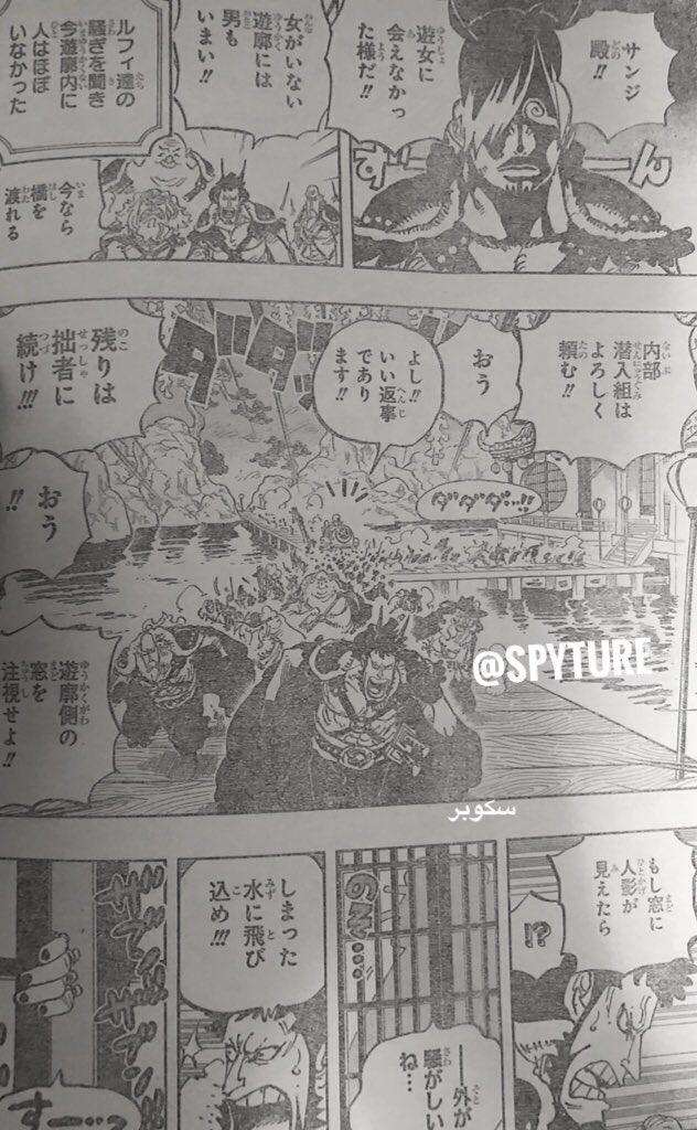 One Piece Spoilers 981 EZpaJdVWAAE3sG8