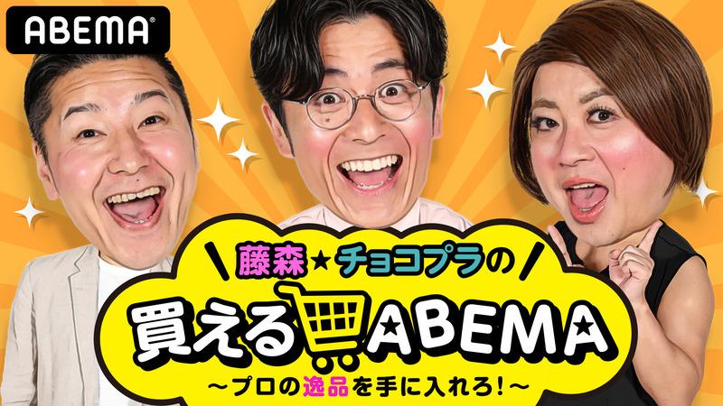 【速報】AbemaTVの『藤森・チョコプラの買えるABEMA』にてブレジュの商品が紹介されることになりました!6月11日(木)23時放送予定です。ぜひ、ご覧ください♪#ブレジュ #藤森・チョコプラの買えるABEMA
