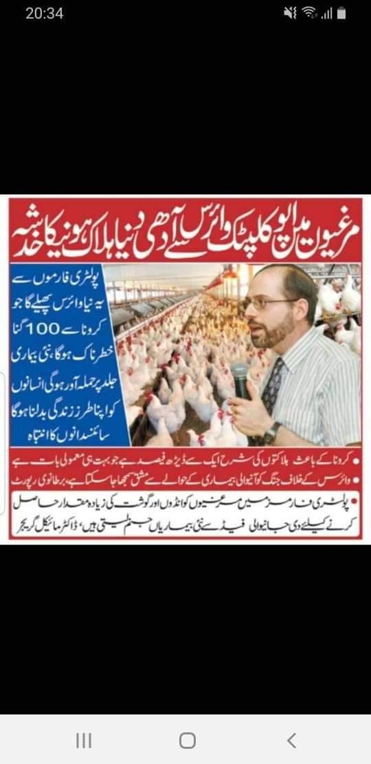 Mahmood ul hassan(khatana) (@hasasan_ul) on Twitter photo 2020-06-04 06:47:04