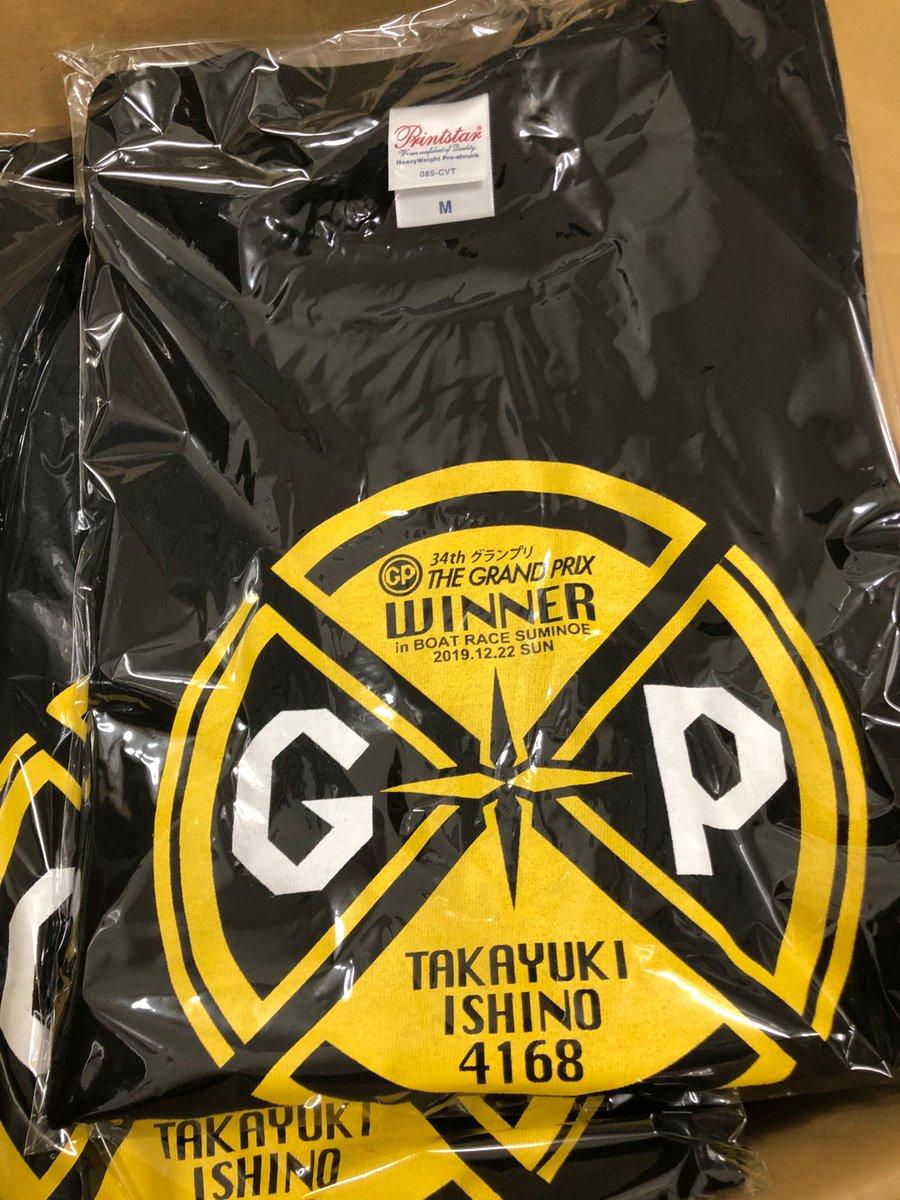 グランプリTシャツを。 ー アメブロを更新しました#永島知洋#YOUTUBEチャンネル