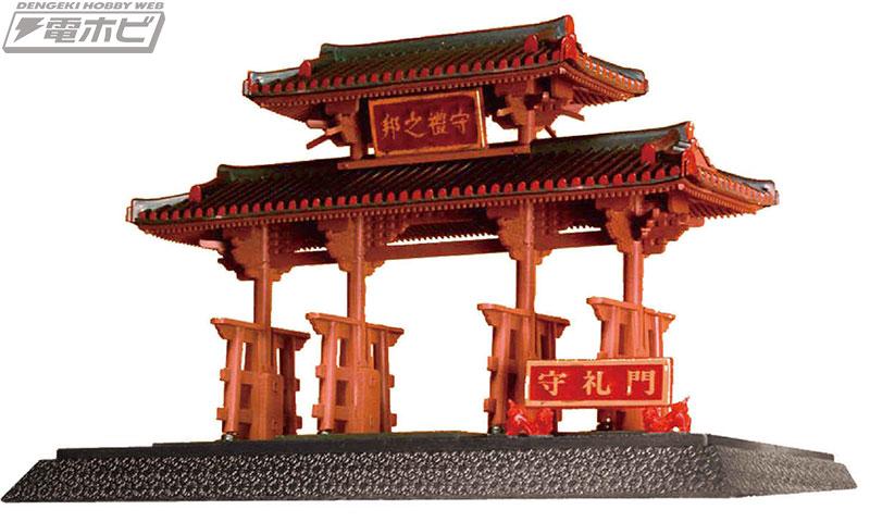 #沖縄 の名所「#首里城 #守礼門」がフジミ模型の建物シリーズにアップグレード仕様で再登場!  https://t.co/hIdKvZx7YC  #フジミ模型 #プラモデル https://t.co/TNWdexk4mq