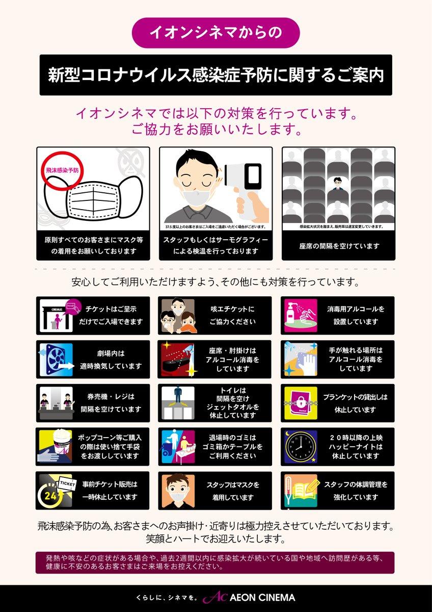 イオン シネマ 綾川 上映 スケジュール