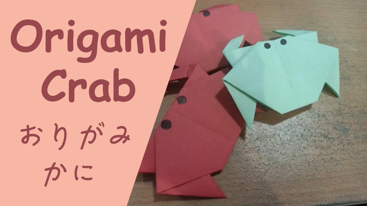 #ミャンマー の日本語学校でかわいい #折り紙 普及活動中! かにの #おりがみ を折ってみた https://t.co/t3Sbxyw3fj #Origami https://t.co/081y6wbb5L