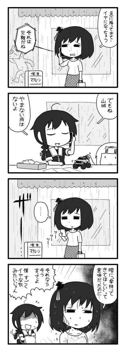 雨 https://t.co/7mgYgpVoB9
