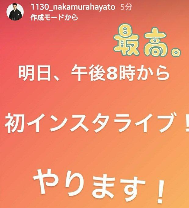 中村 隼人 インスタ
