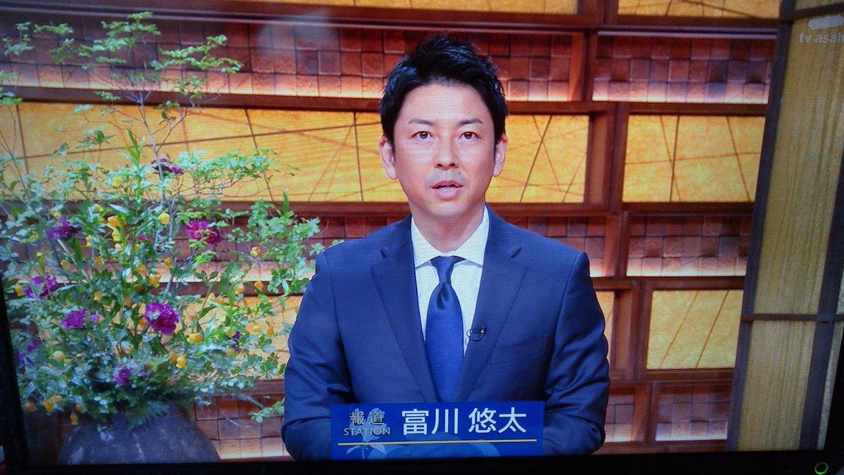 いない 報道 ステーション 富川