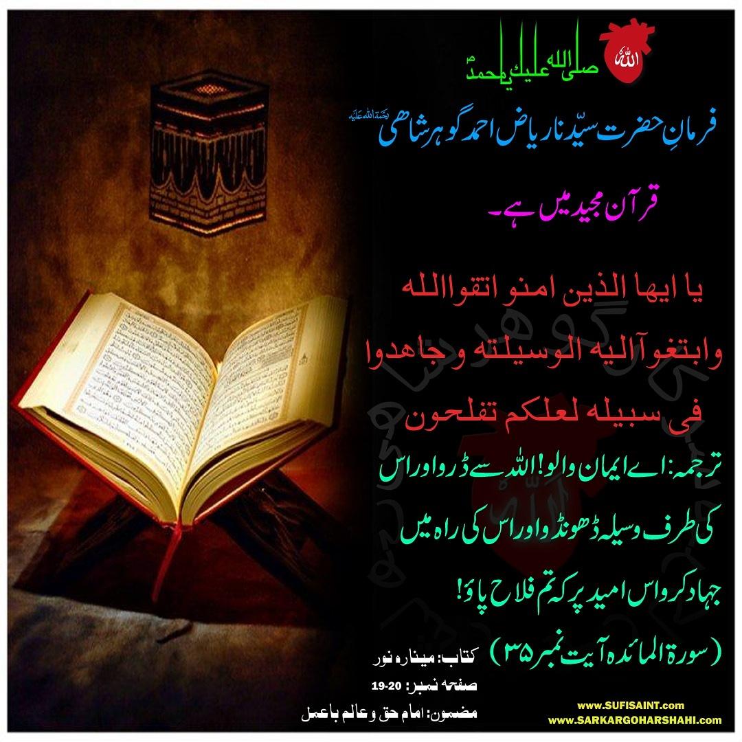 آقا پاکﷺ نے فرمایا: مجاہد وہ ہے جو اپنے نفس سے جہاد کرے۔ ( جامع ترمذی )  https://t.co/syy4mdOkkV https://t.co/1I3l7WMDv6  #Islam #spirituality #sufism #rohaniyat #Jihad #nafs #WorshipGod #ZikareQalb #Qalb #SarkarGoharShahi #GoharShahi https://t.co/zOd8VAcls6