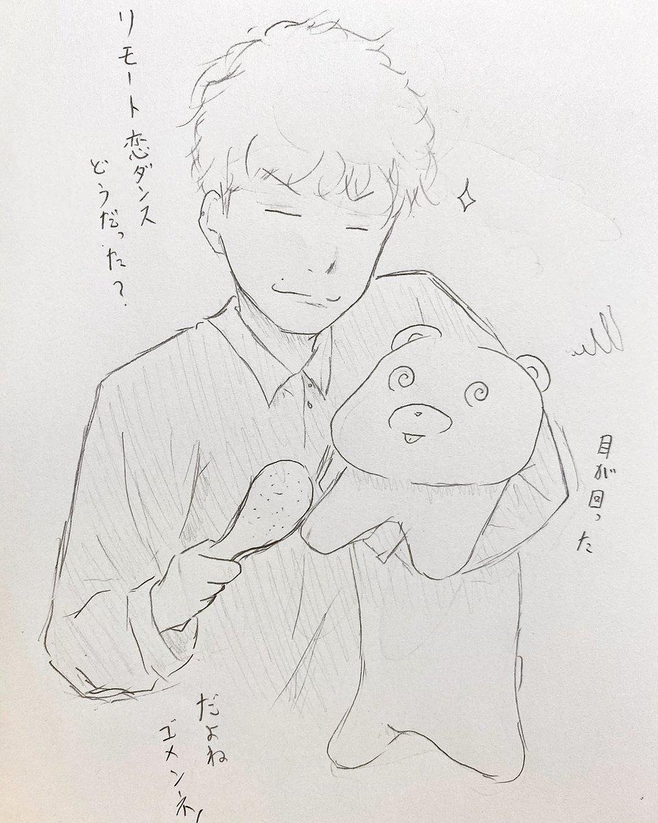 恋 動画 リモート ダンス
