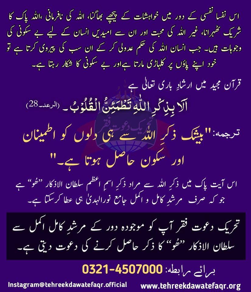 https://t.co/qIyjm9l0SC #sultanulashiqeen #TDF #sultanbahoo #sultanularifeen #tehreekdawatefaqr #earthquake  #spirituality #faqr #mysticism #thursdaymorning #sufism @SultanBahoo_RA https://t.co/5lSIJa9mWg
