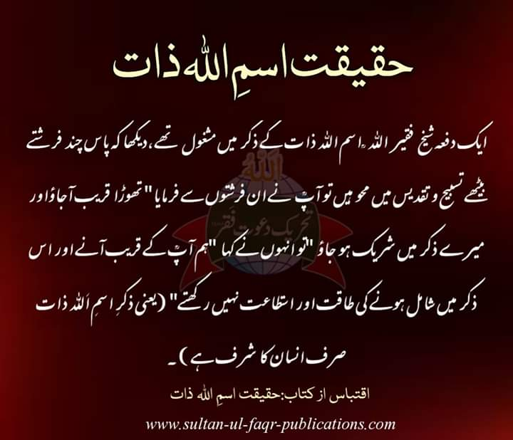 Book:Haqiqat e Ism e Allah Zaat Read online or Download: https://t.co/lIbez4HmGz #TDF #SultanBahoo #sultanularifeen #Faqr #SultanulAshiqeen #islam #Murshid_e_Kamil #tehreekdawatefaqr #spirituality #mysticism #sufism https://t.co/eYLRdVLHAh