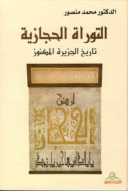 كتاب التوراة الحجازية