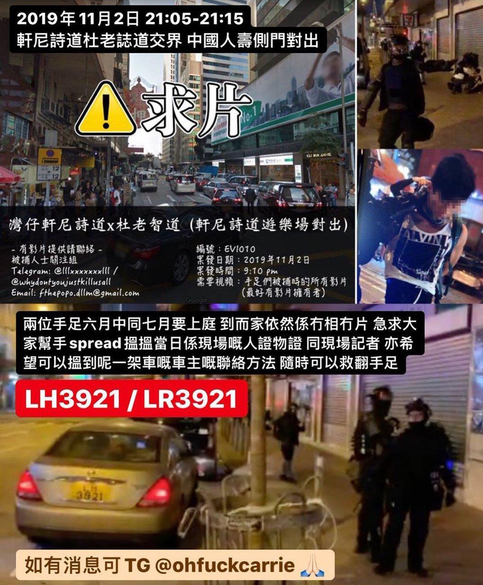 首先, 好多謝依幾日有幫手推嘅手足🙏🏻💛  緊急📢‼️ 可惜條片仲未搵到, 所以麻煩大家幫幫手再推一推依個, 幫幫我嗰好朋友嘅男朋友🙏🏻 #HongKongProtest #HongKongProtesters https://t.co/hagocA13QD