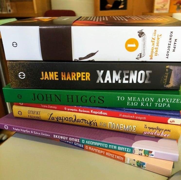 Μόλις κυκλοφόρησαν !  Σας παρουσιάζουμε τα επτά νέα βιβλία μας που ήδη δροσίζουν τα ράφια των βιβλιοπωλείων.  Εσείς με ποιο θα ξεκινήσετε;  #metaixmio #tavivliatiszoismas #bookstagram #instabooks #bookkids #newreleases https://t.co/D42Wz9roAj