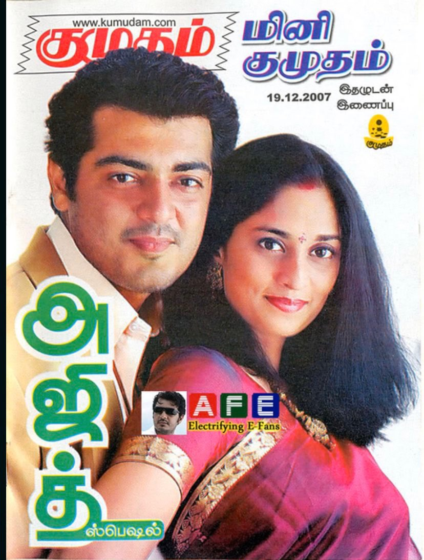 """Throw back ::                                                    """"En Ajith"""" - Legendary Dir. Mahendran , Published in Kumudham Special edition dated 19-7-2007.      Pic Credits:AFE #Valimai