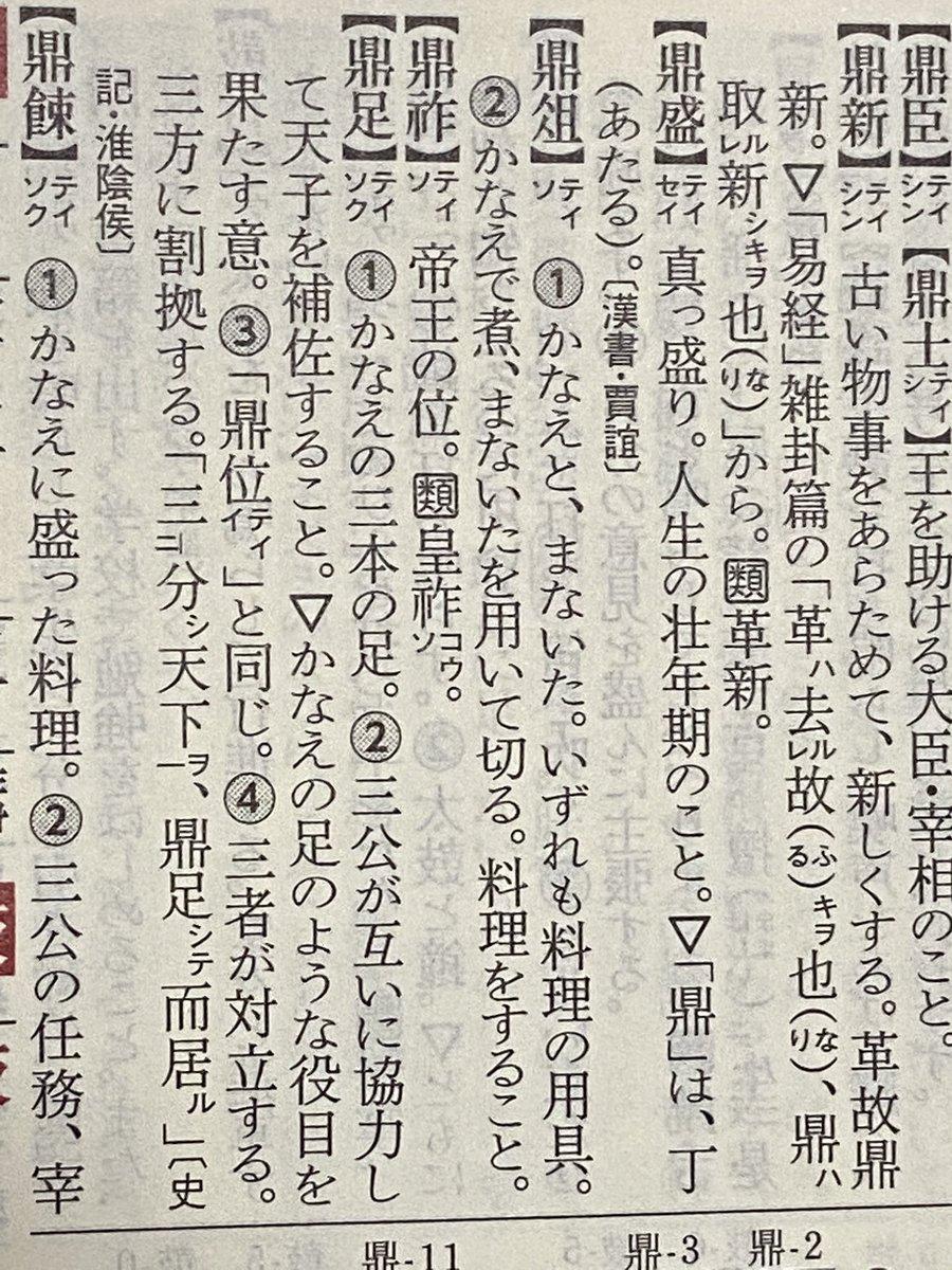 ペディア 漢字