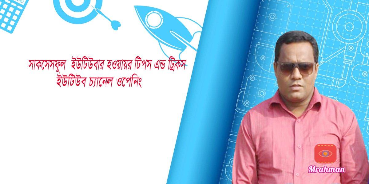 you tube channel open tips & tricks  #Bangladesh  #blacklifematters  #YouTube  #makemoneyonline  #youtubechannel #youTuber
