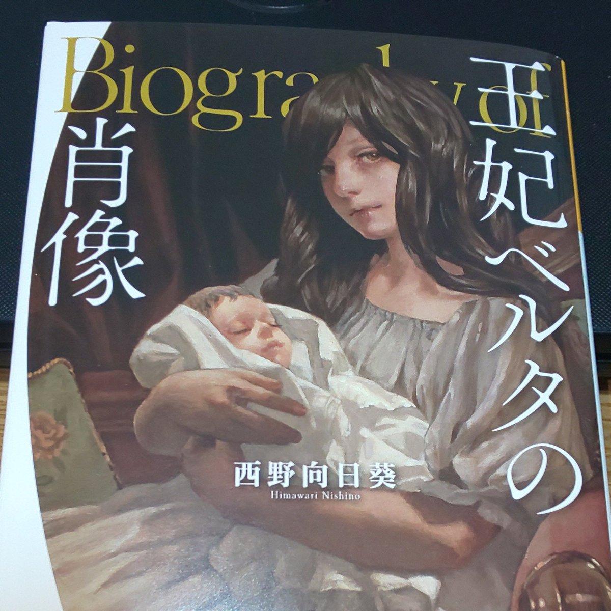 王妃ベルタの肖像 ~うっかり陛下の子を妊娠してしまいました~