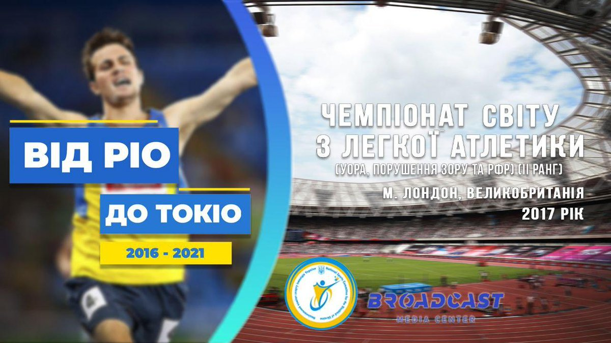 Не пропустіть прем'єру студії #BroadcastMediaCenter  - Від Ріо до Токіо: паралімпійська збірна України на ЧС 2017 з легкої атлетики https://t.co/k0CviYbdkE via @YouTube https://t.co/jQT7ujGSde