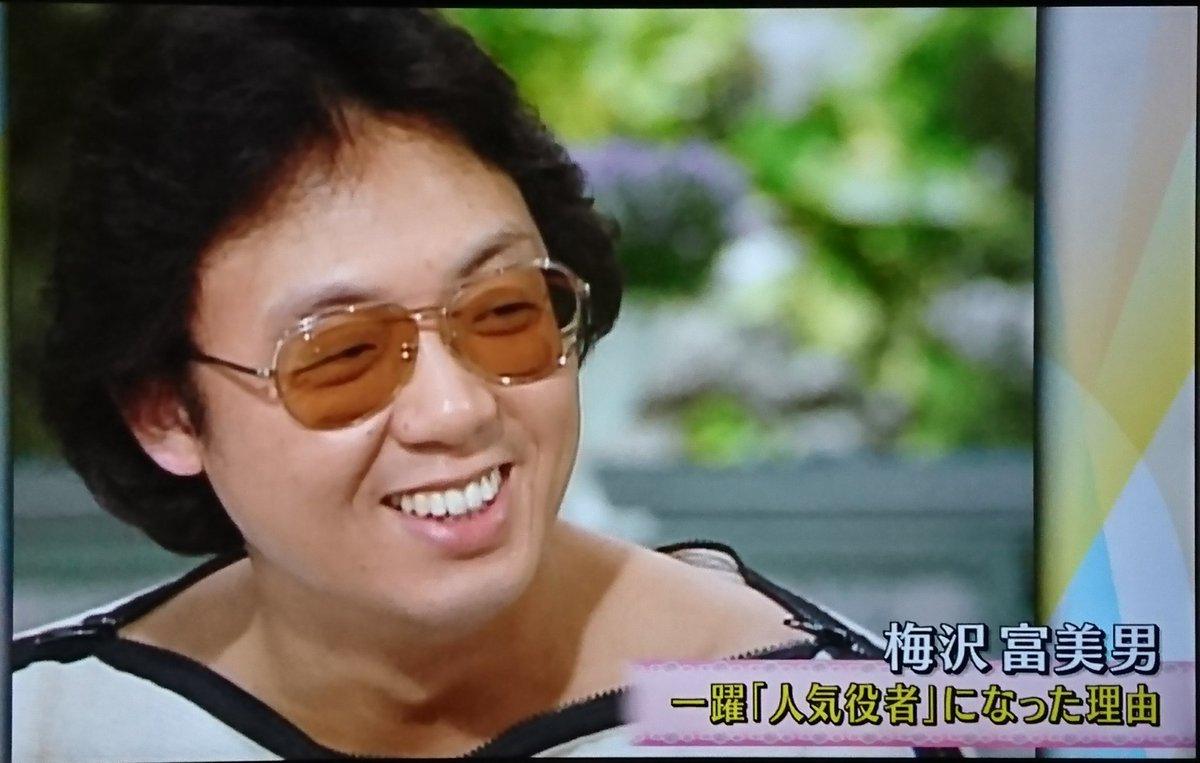 富美男 年齢 梅沢