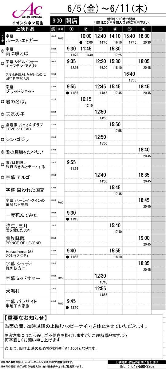 イオンシネマ大井 上映スケジュール