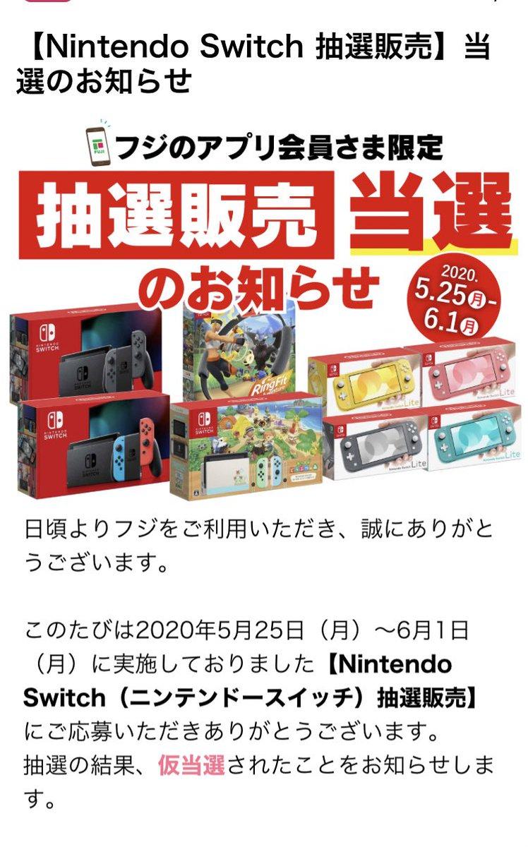 仮だけど当たった!  これであつ森ができるかも?  ヒャッホーイ😆✨  #Nintendo #Switch #どうぶつの森