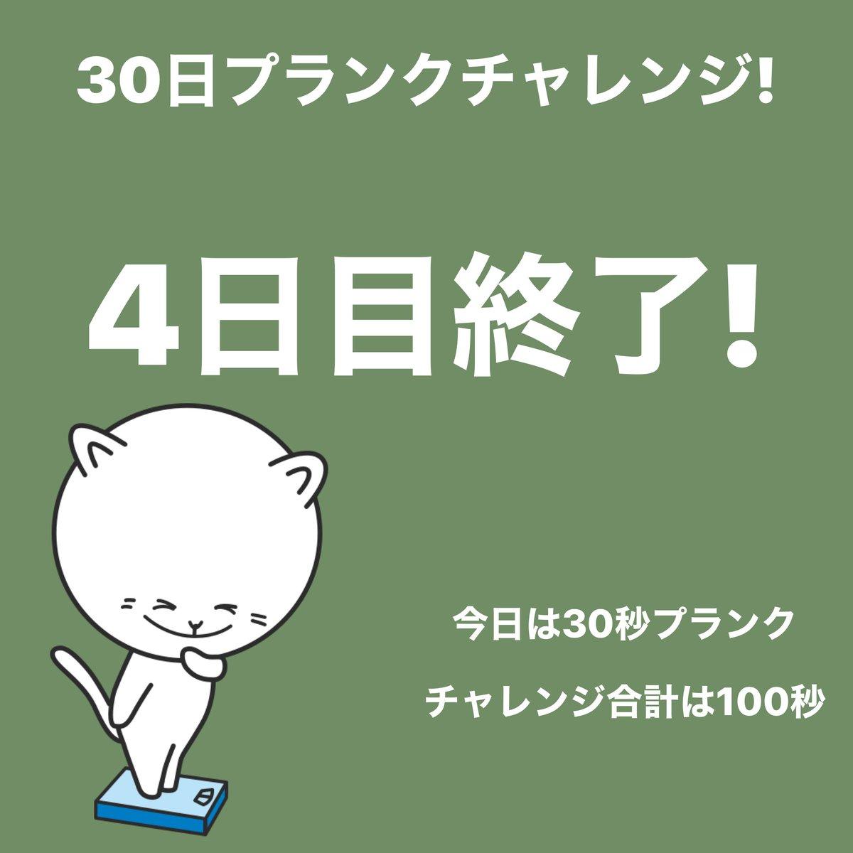 #プランクチャレンジ 4日目終了!今日は30秒プランクしました。 #30日チャレンジ