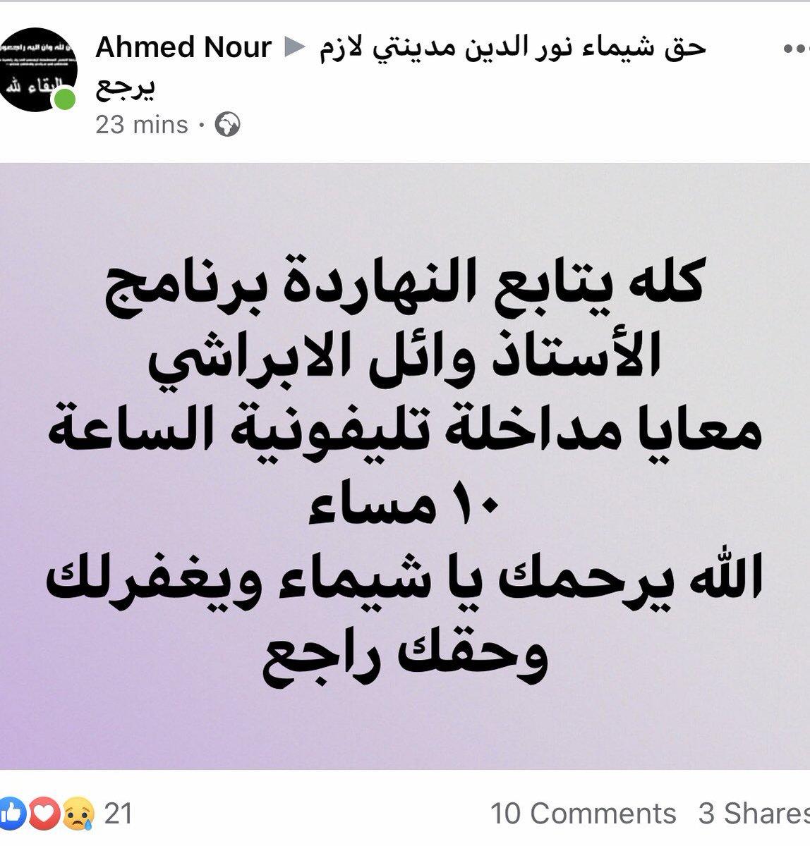 اول امبارح في مدينتي منطقة B7 شيماء وصاحبتها ماشيين وفجأة ...