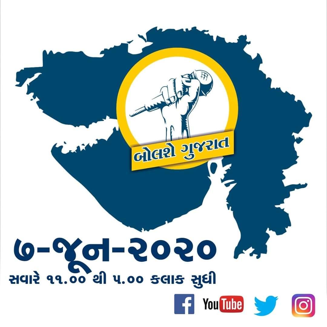 बोलेगा गुजरात कोरोना महामारी में लोकडाउन से आर्थिक कमजोरी से जूझ रहे मध्यम वर्ग के बिजली बिल, स्थानीय टैक्स और स्कूल की पहले सत्र की फीस माफी की मांग के साथ 7 जून,2020 रविवार सुबह 11:00 से 5:00 बजे तक सरकार के सामने बुलंदी से आवाझ उठाए।