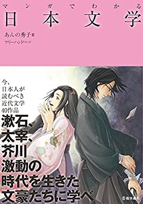 """#DailyJapanReads: 「#マンガでわかる日本文学」 (""""Understanding Japanese Literature Via Manga""""): Great introduction to Japanese literature for advanced students looking for reading material. #あんの秀子 #フリーハンド #マンガ #日本文学 #日本語 https://www.amazon.co.jp/%E3%83%9E%E3%83%B3%E3%82%AC%E3%81%A7%E3%82%8F%E3%81%8B%E3%82%8B%E6%97%A5%E6%9C%AC%E6%96%87%E5%AD%A6-%E6%B1%A0%E7%94%B0%E6%9B%B8%E5%BA%97%E3%81%AE%E3%83%9E%E3%83%B3%E3%82%AC%E3%81%A7%E3%82%8F%E3%81%8B%E3%82%8B%E3%82%B7%E3%83%AA%E3%83%BC%E3%82%BA-%E3%81%82%E3%82%93%E3%81%AE%E7%A7%80%E5%AD%90/dp/4262154165…pic.twitter.com/7ebH8YQppd"""