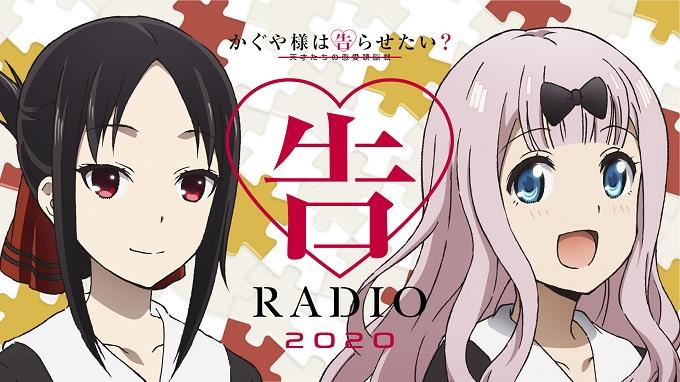 【WEBラジオ】#古賀葵 さんと #小原好美 さんによる #かぐや様 WEBラジオ「#告RADIO 2020」最新第21回配信⚡📍今回は #富田美憂 さん&#日高里菜 さんの2人がゲストに来てくれました✨👏#鈴木崚汰 さんによる #うるバカ ももちろんありますので最後までお聴きください❣️