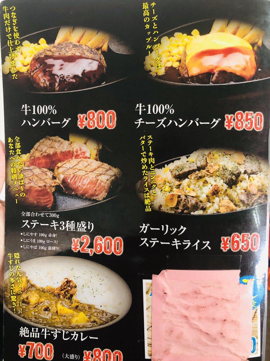 ステーキ やす し に