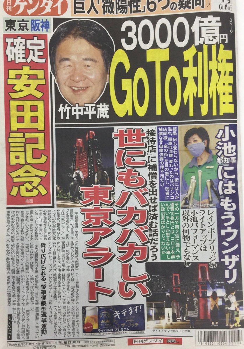 本日の本紙1面です竹中平蔵氏と強盗、改め #GoToキャンペーン と解釈するか、それとも、竹中平蔵氏が利権まっしぐら、と解釈するか、あるいは両方じゃね?と感じるかは皆様の判断にお任せしますお近くの駅売店、コンビニでお買い上げ願います!