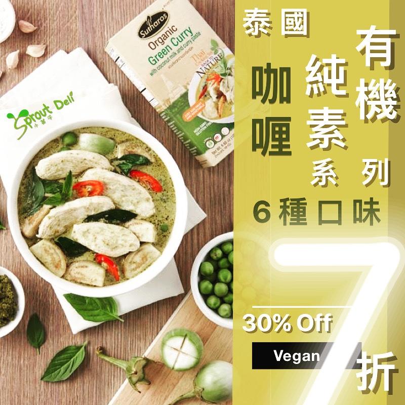 #vegancurry #glutenfree #sale