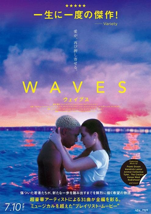 フランク・オーシャン、ケンドリック・ラマーらの楽曲が彩る映画『WAVES/ウェイブス』、日本公開日が7月10日に決定。