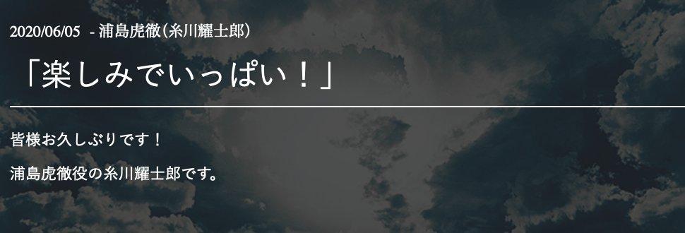 【公式ファンサイト】浦島虎徹(糸川耀士郎)キャストブログを更新しました!ブログの全文は、ファンサイト内「CAST BLOG」からご覧ください!