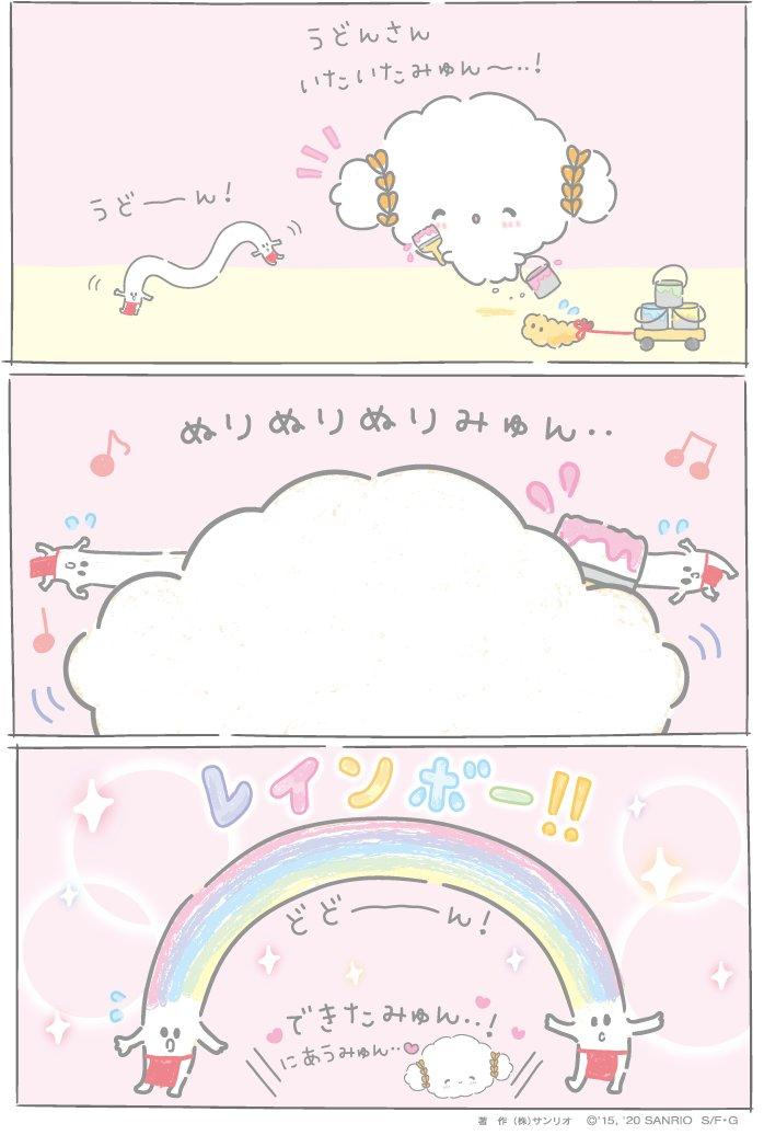 うどんさんもいいことあるみゅん・・☆  #虹 #うどんさん #こぎみゅん