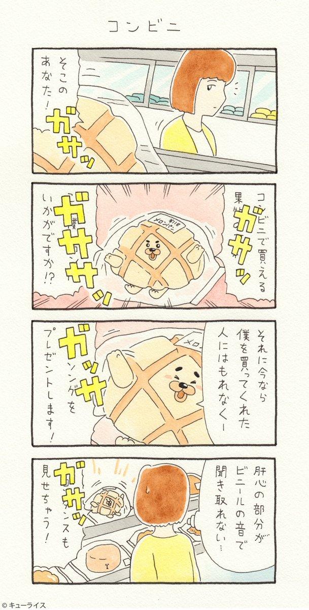 4コマ漫画メロンのメロンパン「コンビニ」スタンプ発売中→#メロンのメロンパン