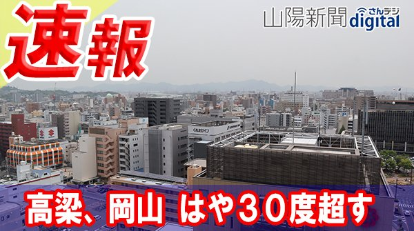 【速報】高梁、岡山 はや30度超す