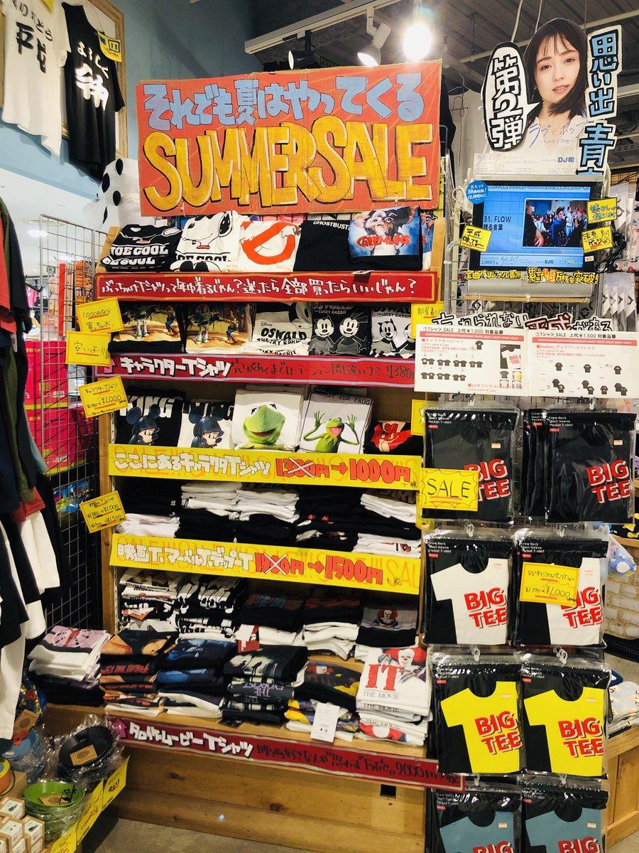 今日から💥💥💥 あっちあちの夏に向けた ヴィレヴァンのセール 始めちゃいます🔥🔥  キャラクターやムービーの、 対象のTシャツが 1380円→1000円 1900円→1500円になります! (一部対象外店舗あり)  みんなで今年の夏を 乗り切りましょう!!!💪🏻⚡️  #ヴィレヴァン #セール #SALE #夏だ