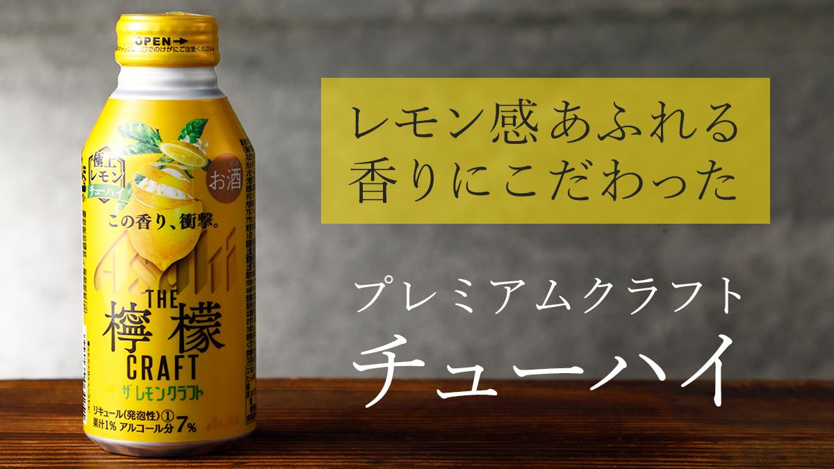 レモン クラフト ザ